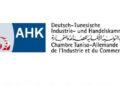 الغرفة التونسية الالمانية للصناعة تدعو الى دعم الثقة في الوجهة الاستثمارية لتونس