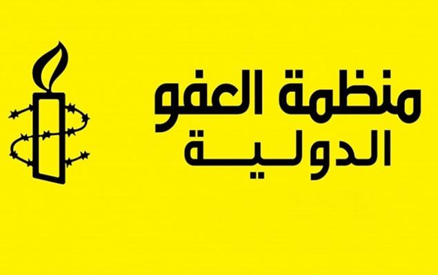 منظمة العفو الدولية تدعو قيس سعيّد الى رفع حظر السفر