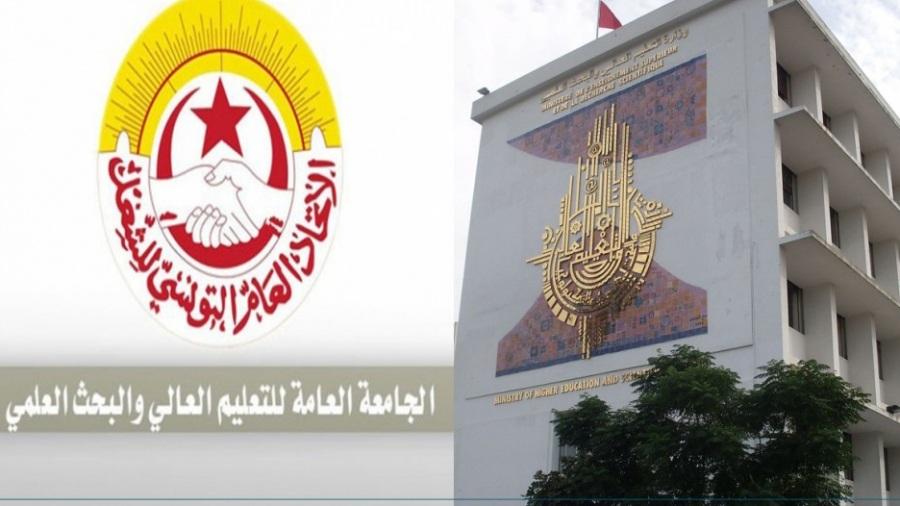 ملف الجامعة الفرنسية التونسية: جامعة التعليم العالي تحمل الوزارة مسؤولية كل التطورات السلبية