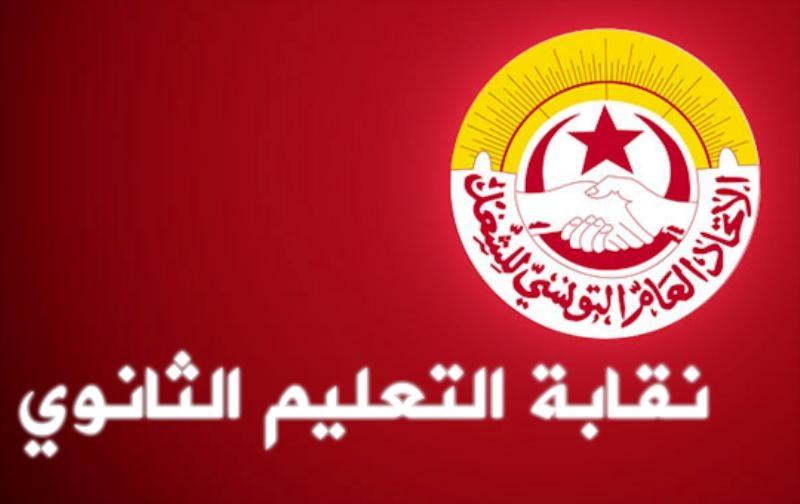 جامعة التعليم الثانوي تطالب وزير التربية بالإيقاف الفوري لاقتطاع أجور مدرسين