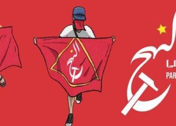 حزب النهج الشيوعي: حزب يساري جديد يهدف إلى تجاوز الخلافات التاريخية بين الشيوعيين