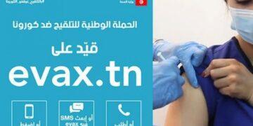 """وزارة الصحة: إرتفاع عدد المُسجلين في منظومة """"ايفاكس"""""""