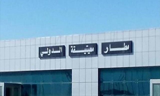 """مدير مطار معيتيقة :""""السلطات التونسية لم تمنع المواطنين الليبيين من دخول أراضيها """""""