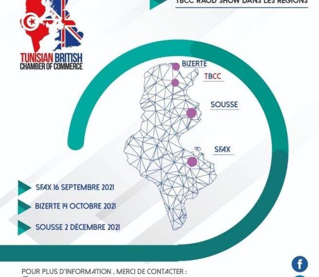 الغرفة التونسية البريطانية للتجارة تبدأ جولة لتعزيز فرص التعاون مع السوق البريطانية