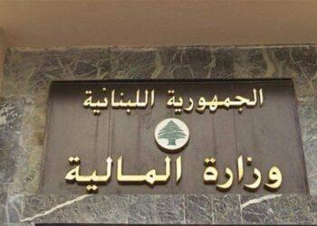 لبنان سيوقع عقدا لإجراء تدقيق جنائي للبنك المركزي في غضون أيام