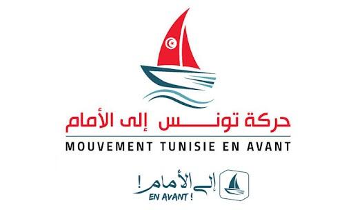 حركة تونس إلى الأمام: حكومة بودن انطلاقة التأسيس لمرحلة جديدة